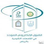 إعلان نتائج المرشحين والمرشحات للقبول بجامعات الرياض .. بعد غدٍ الخميس