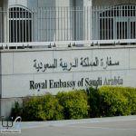 سفارة السعودية بتركيا تحذر المواطنين من شركات تأجير السيارات غير المعتمدة