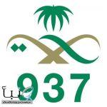«937» يُقدم أكثر من 46 ألف استشارة طبية خلال أسبوع