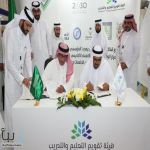 هيئة تقويم التعليم والتدريب وجامعة الملك سعود توقعان عددًا من عقود الاعتماد الأكاديمي