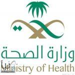 """.. #الصحة تعلن حاجتها  لخريجي """"الصحة العامة"""""""