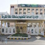 """#""""تعليم_مكة"""" يدرّب 5105 من منسوبي المدارس السعودية بالخارج في 14 دولة"""