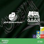 بلدية محافظة الدلم  تنهي كافة استعداداتها وتجهيزاتها للاحتفاء باليوم الوطني الـ 89