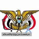 سفارة اليمن بالرياض: إعفاء اليمنيين الراغبين بالمغادرة النهائية من الرسوم والغرامات
