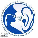 «مؤتمر دولي» لأمراض السمع والتخاطب.. الخميس القادم بالرياض