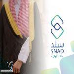 «سند محمد بن سلمان» يعلن تحديث حالة المتقدمين للدفعة الأخيرة