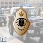 شرطة الرياض تطيح بمحتال امتهن النصب على العاملين بمحلات بيع الذهب والمجوهرات