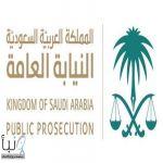 النيابة العامة تطيح بخمسة متهمين في قضايا فساد إداري ومالي