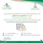 مستشفى الملك خالد بالخرج يقيم  مؤتمر الجودة وسلامة المرضى الاول