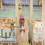 إمام المسجد النبوي: الإسلام يدعو لصفاء القلوب ونشر الطمأنينة