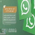 #دارة الملك عبدالعزيز تعلن الرقم الجديد لخدماتها