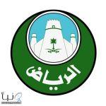 أمانة الرياض تُلزم 6191 مطعمًا وقصر أفراح بالتعاقد مع جمعيات حفظ النعمة