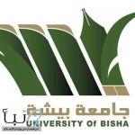 فتح باب القبول في 22 برنامجاً للدراسات العليا بجامعة بيشة.. الأحد القادم