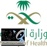 #الصحة تحصين 1.5 مليون من الحوامل وكبار السن ضد الإنفلونزا