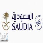 وظائف هندسية وإدارية شاغرة بالخطوط السعودية