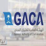 «الطيران المدني» تُلزم الناقلات الجوّية بدفع تعويضات للمسافرين