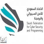 «الأمن السيبراني» يعلن عن وظائف شاغرة للرجال والنساء