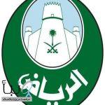 أمانة الرياض تغلق ٢١ منشأة خالفت القرارات الاحترازية