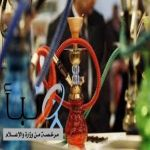 استمرار حظر تقديم الشيشة والمعسل في #الرياض