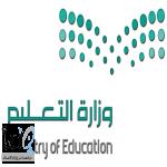 التعليم : معالجة المشاريع التعليمية المتعثرة