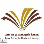 """جامعة الأمير سطام بالخرج تطلق برنامج النادي الصيفي للطالبات """"عن بعد"""" غداً"""