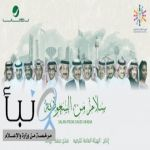 «سلام من السعودية».. أغنية وطنية فريدة تقدمها هيئة الترفيه و«روتانا»