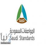 المواصفات السعودية تدعو المتخصصين لإبداء مقترحاتهم حول عدد من المواصفات واللوائح الفنية