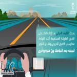 «#النقل» تحذر من «التكيف الحركي» أثناء القيادة