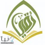 إعلان..وظيفة شاغرة بجمعية تحفيظ القرآن الكريم #بفيفاء