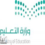 """""""التعليم"""" : 63 مشروعاً مدرسياً تستوعب 29.850 طالباً وطالبة"""