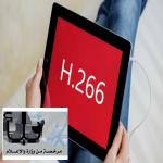 إنهاء تطوير معيار H.266 الذي سيُخفِّض حجم أي فيديو إلى النصف