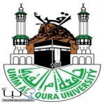 #جامعة_أم_القرى تطلق برامجها المدفوعة للدراسات العليا للعام القادم