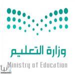"""""""التعليم"""" تتسلّم 21 مشروعاً مدرسياً بتكلفة 209 ملايين ريال الشهر الحالي"""