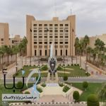 #فتح باب القبول لحملة الثانوية العامة للالتحاق بالدورة بكلية الملك فهد الأمنية