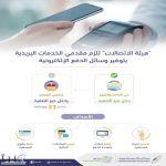 """""""#الاتصالات"""" تلزم مقدمي الخدمات البريدية بتوفير وسائل الدفع الإلكترونية"""