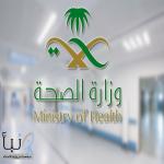 """5545 مستفيداً من خدمات عيادات """"تطمن"""" في #الباحة"""