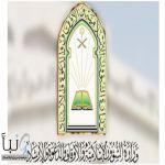 اعتماد مصليات و جوامع  صلاة عيد الاضحى #بالدلم