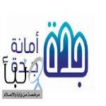 أمانة محافظة #جدة تغلق 52 مطبخاً وتزيل 227 حظيرة عشوائية مخالفة