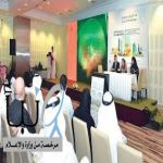 #اختتام طب العيون السعودي 2020