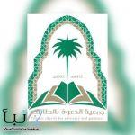 """جمعية الدعوة والإرشاد #بالحوية تنظم درساً بعنوان """"باب التوبة مفتوح"""""""