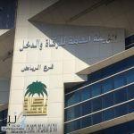 الزكاة والدخل و وزارة العدل تطلقان خدمة ضريبة القيمة المضافة لعقارات الأفراد