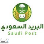 #البريد_السعودي يطلق رقم الاتصال المجاني لخدمة العملاء