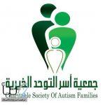 خيرية أسر التوحد تعقد الاجتماع الـ 10 لجمعيتها العمومية
