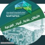 إغلاق منشآت غذائية مُخالفة في نطاق بلدية أجياد مكة
