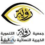 """جمعية """"رؤية"""" #بالبكيرية تعقد جمعيتها العمومية"""