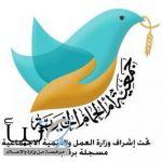الهاتف الاستشاري بجمعية أم الحمام الخيرية يقدم محاضرة صحية بعنوان «مفاهيم خاطئة عن استخدام الدواء»