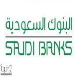 «البنوك السعودية» تنصح عملاءها بتجنب حيلة جديدة للتصيد الإلكتروني