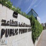 التقاعد تجيب عن السماح للموظف العمل في القطاع الخاص بعد نهاية دوامه الحكومي