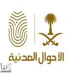 «الأحوال المدنية» تُوضح  الإجراء المطلوب في حالة مضي موعد تجديد الهوية الوطنية