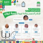 جامعة الإمام تناقش دور الإعلام في إبراز جهود المملكة للتعامل مع جائحة كورونا
